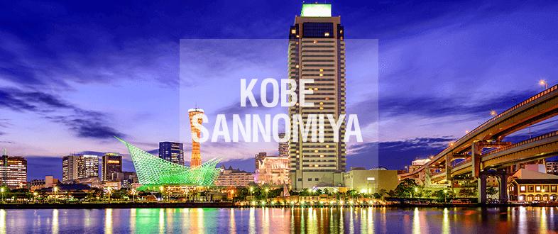 神戸・三宮の呼べる高級ホテル