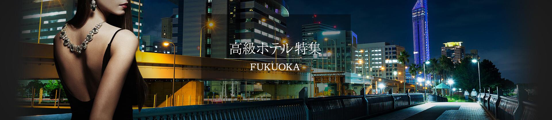 高級ホテル特集 (福岡)