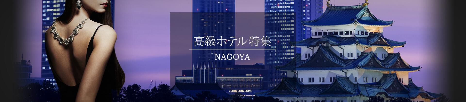 高級ホテル特集 (名古屋)
