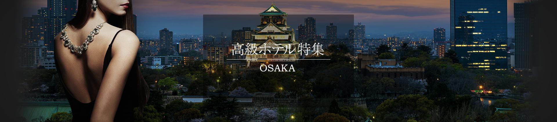 高級ホテル特集 (大阪)