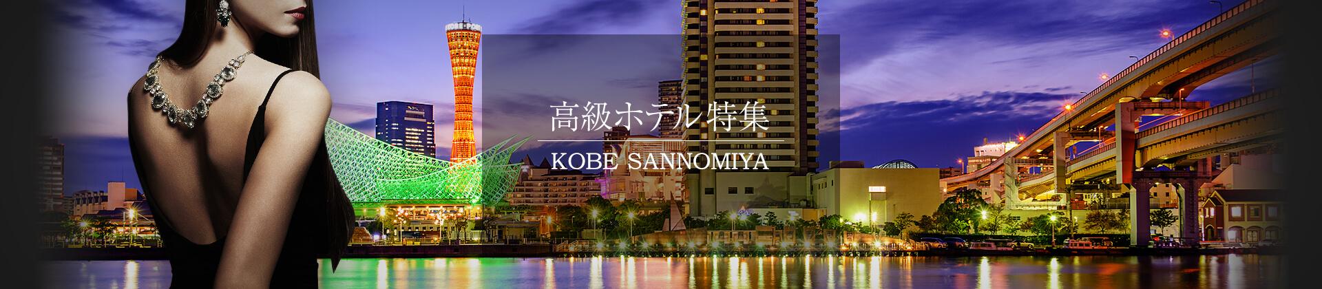 高級ホテル特集 (神戸・三宮)