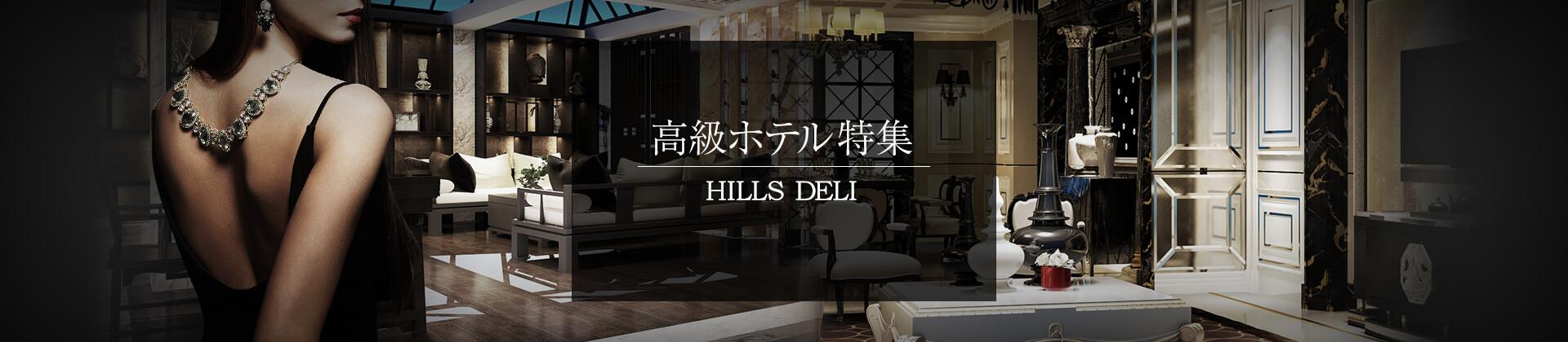 高級ホテル特集