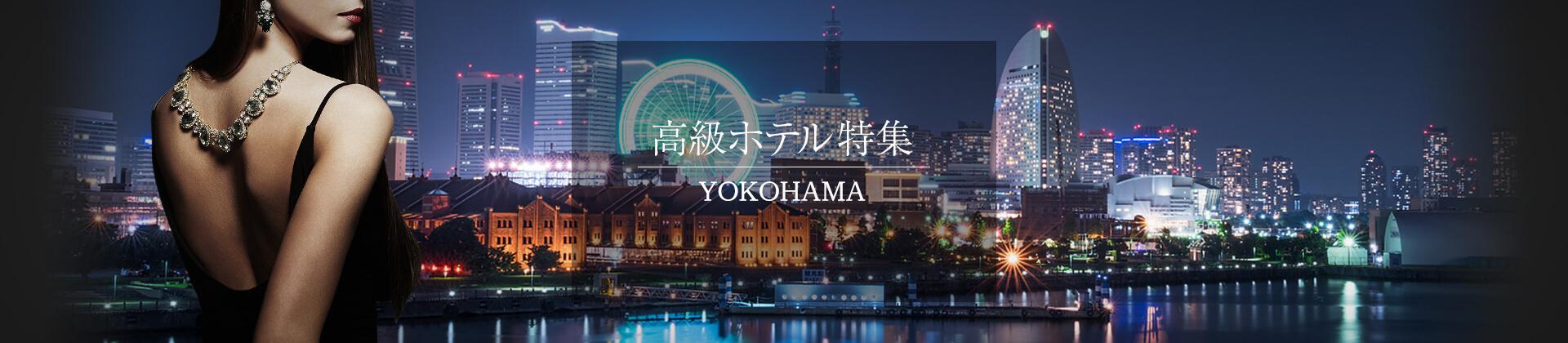 高級ホテル特集 (横浜)